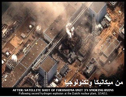 صورة من الأقمار الصناعية تبين المفاعل الثالث في فوكوشيما بعد الانفجار