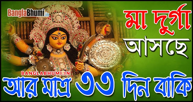 Maa Durga Asche 33 Din Baki - Maa Durga Asche Photo in Bangla