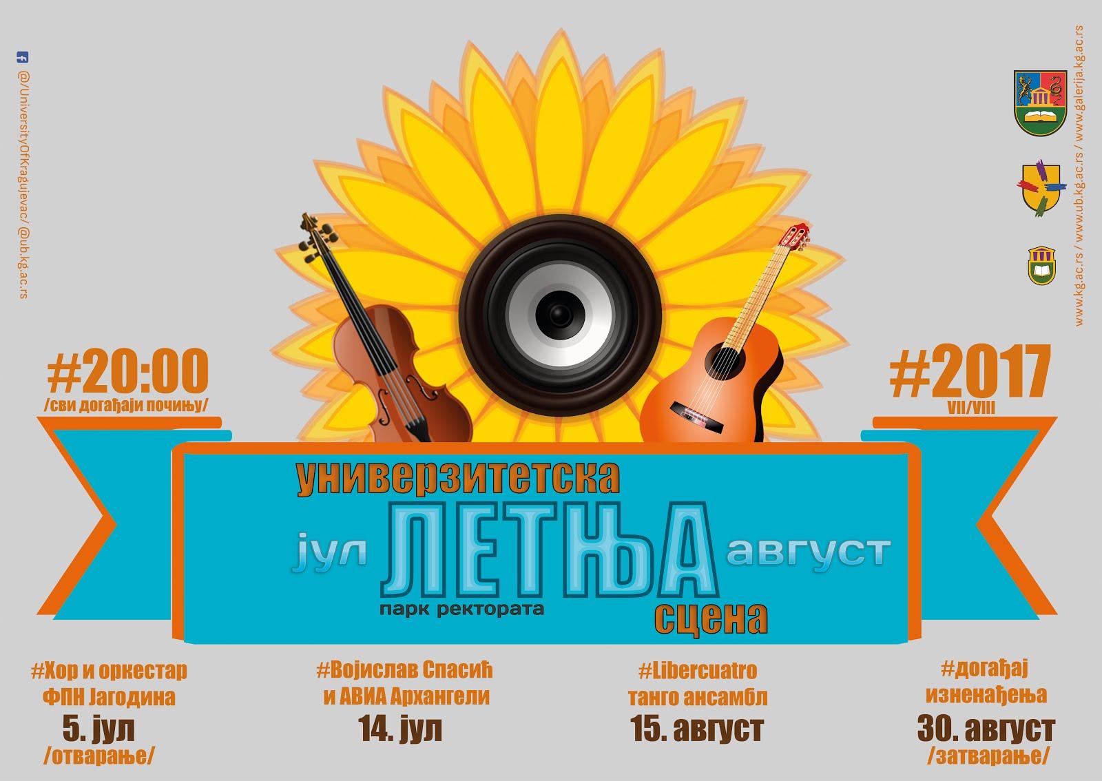 /fa-music/ УНИВЕРЗИТЕТСКА ЛЕТЊА СЦЕНА 2017