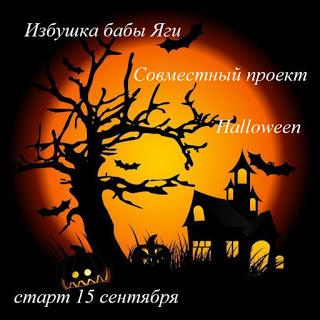 "Избушка Бабы-Яги: Анонс СП ""Halloween"""