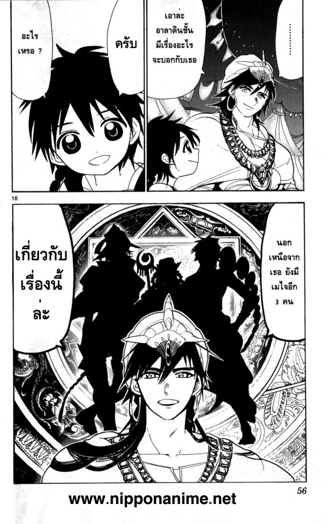 Magi the Labyrinth of Magic 111 TH งานเลี้ยงของผู้พิชิตดันเจี้ยน  หน้า 17