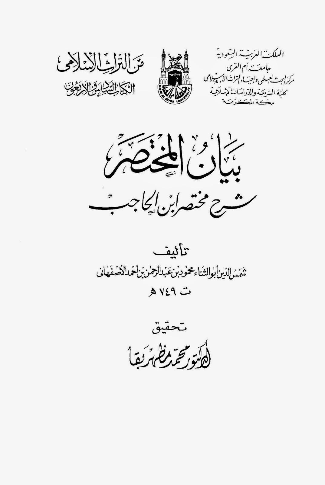 حمل كتاب بيان المختصر شرح مختصر ابن الحاجب لـ أبو الثناء الأصفهاني