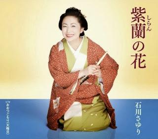 Sayuri Ishikawa 石川さゆり - Shiran no Hana 紫蘭の花