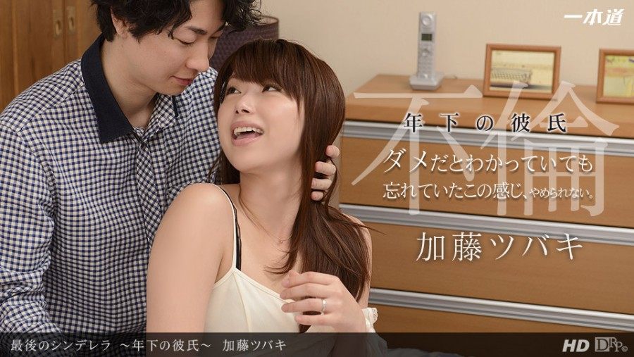 1Pondo 102313_001 - Drama Collection Tsubaki Kato