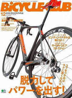 BiCYCLE CLUB (バイシクルクラブ) 2016年12月号