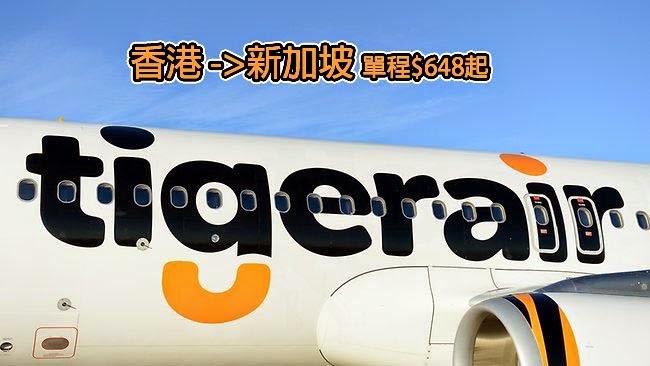 Tigerair虎航香港飛新加坡單程$648,馬爾代夫單程$1,650。