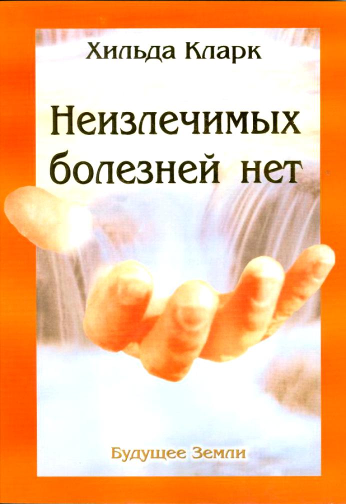 Книга Хильды Кларк Неизлечимых Болезней Нет