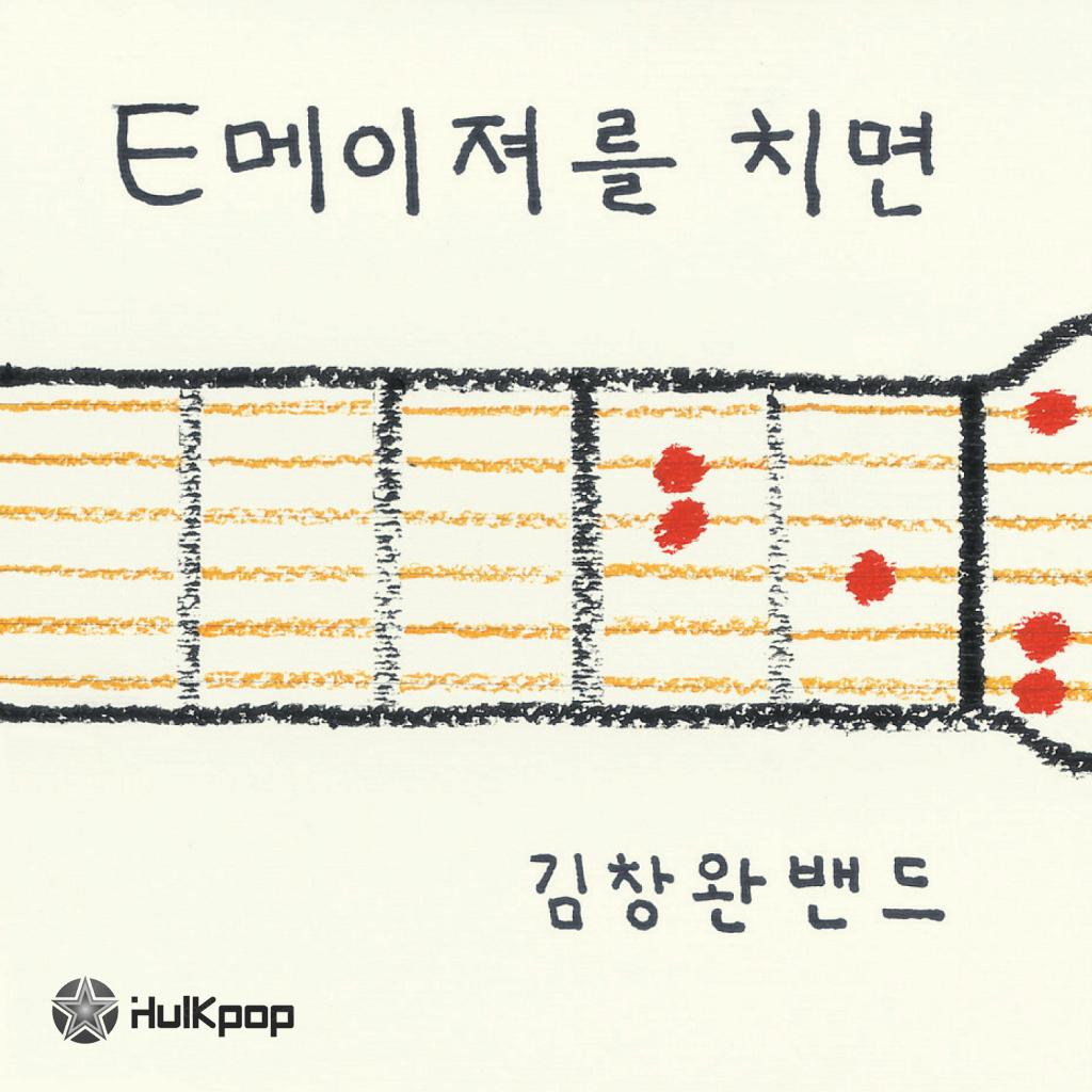 [Single] 김창완 밴드 (Kim Chang-Wan Band) – E메이져를 치면 (Whenever I strum E major)