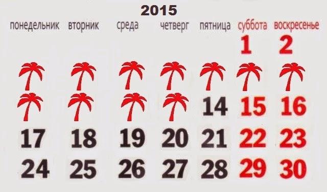 Накануне праздника рабочий день сокращается на один час