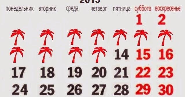 Календарь имен по святцам на 2016 год