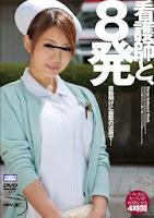 [NGEA-004] 看護師と、8発 夜勤明けに病院の近所で・・・