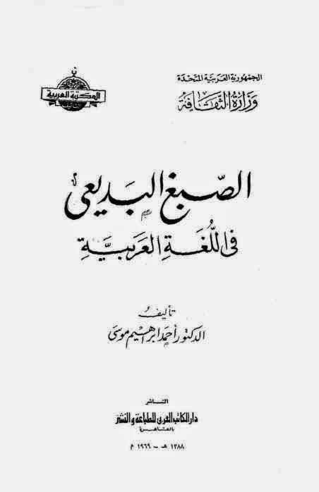 كتاب الصبغ البديعي في اللغة العربية - أحمد إبراهيم موسى