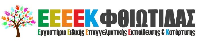 ΕΕΕΕΚ ΦΘΙΩΤΙΔΑΣ