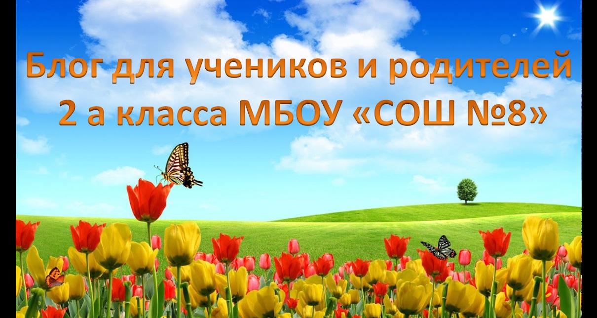 "Блог 2а класса МБОУ ""СОШ №8"""