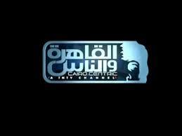 index قناة القاهرة و الناس بث مباشر اونلاين   Al Kahera Wal Nas tv