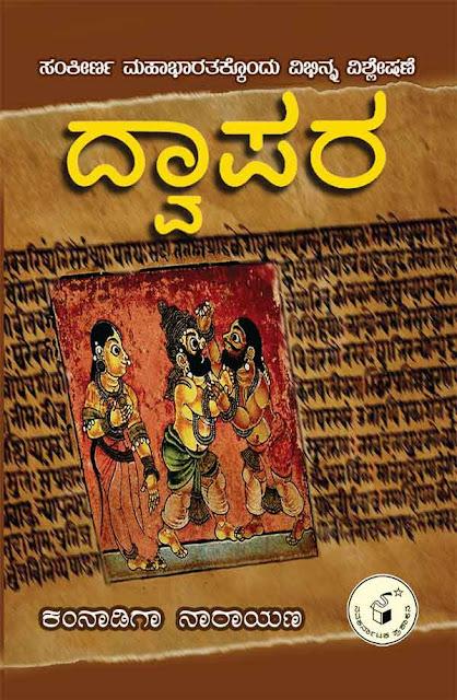 http://www.navakarnataka.com/dwaapara-sankeera-mahabharathakkondu-vibhinna-vishleshane