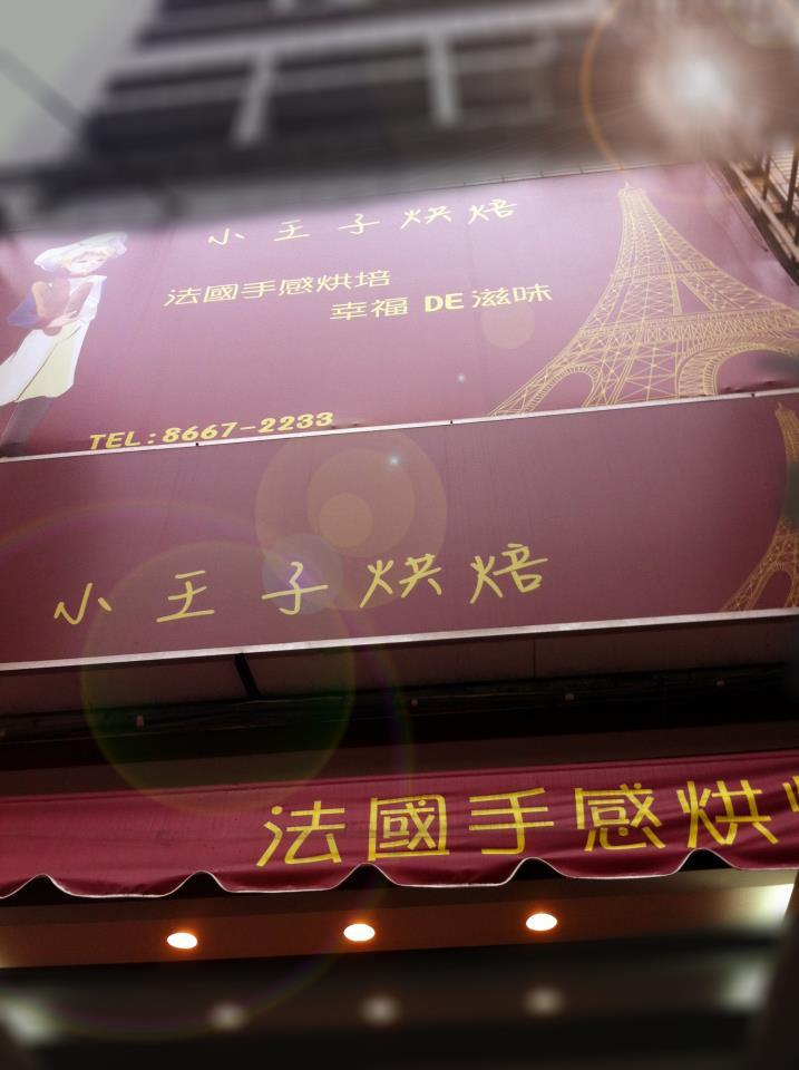 「國王烘焙」==>原:徐師傅「小王子烘焙坊」at 新店 --麵包店推薦之1