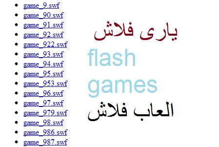 يارى فلاش games العاب فلاش