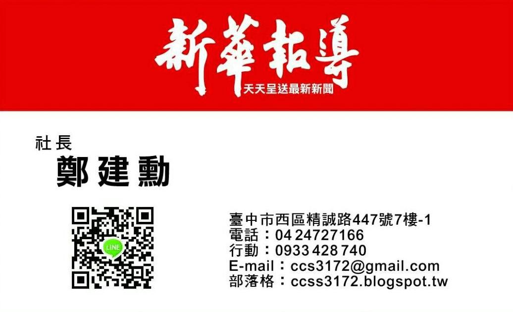 《新華報導名片樣式》