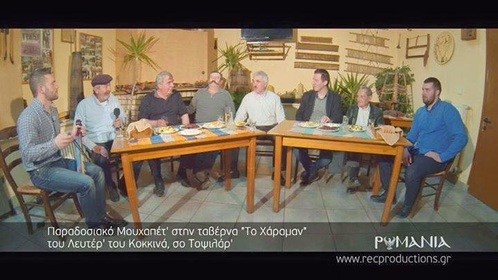 Ρωμανία: Παρακολουθήστε την πέμπτη εκπομπή με ένα Παραδοσιακό Μουχαπέτ σο Τοψιλάρ