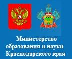 сайт Министерства образования и найки Краснодарского края