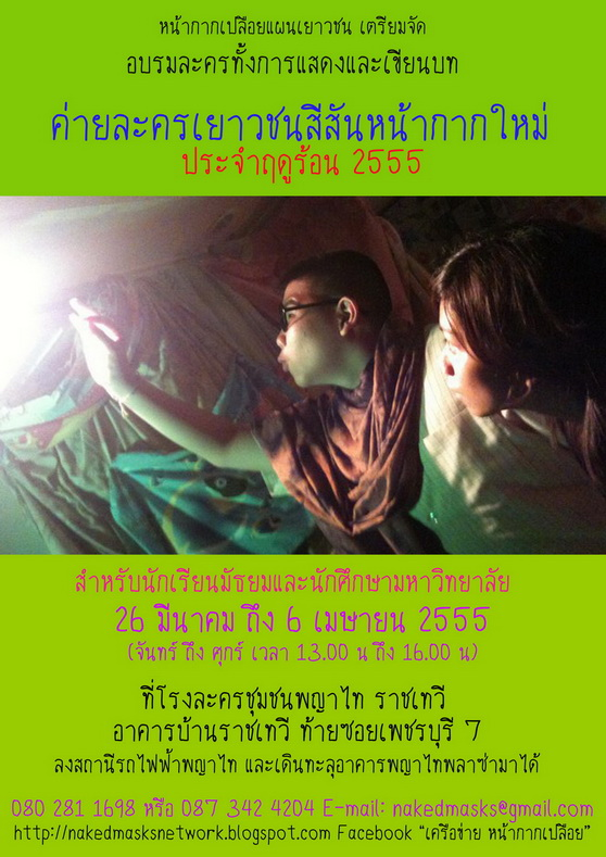 เทศกาลละครเยาวชนสีสันหน้ากากใหม่ ฤดูร้อน 2555