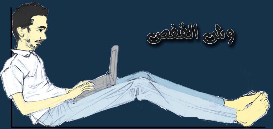 وش القفص
