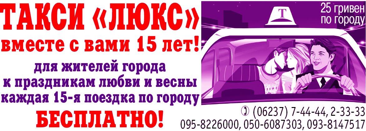 Такси в Селидово