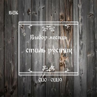 Стиль рустик 01/11