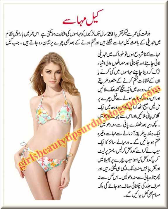 Face In Urdu Pakistani Beauty Tips