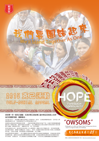 Together to help others 助人一起來