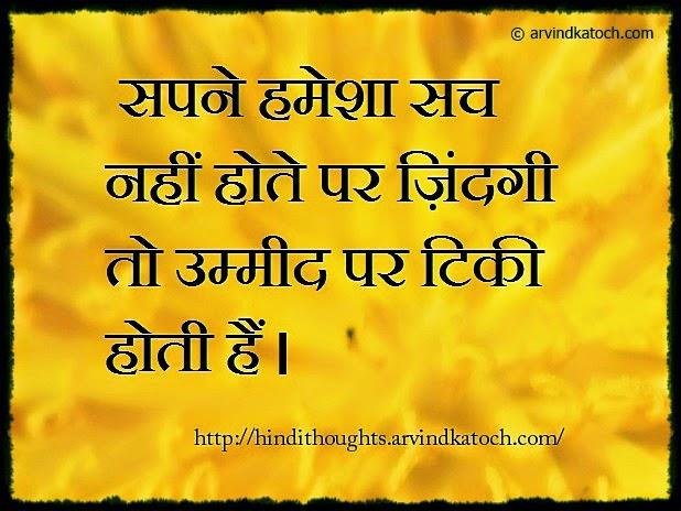 Dreams, Hindi Thought, Quote, Hope, Life