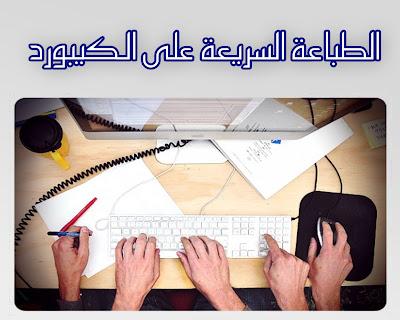 لطالما كانت سرعة الكتابة على لوحة المفاتيح مهارة تساهم بشكل كبير في إنجاز العمل بوقت أقل .