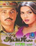 Iyer IPS (2005) - Tamil Movie