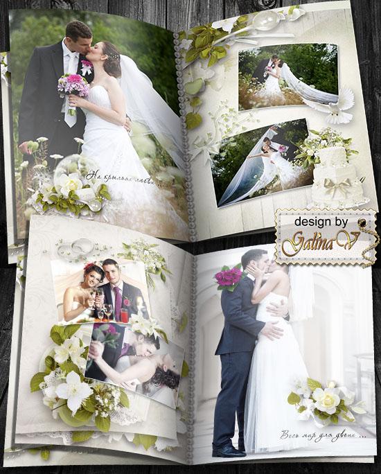 Скачать свадебную книгу