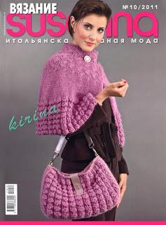 Журнал Susanna № 10.2011