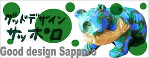 Good Design Sapporo