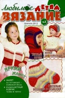 Любимое вязание детям № 2 2012