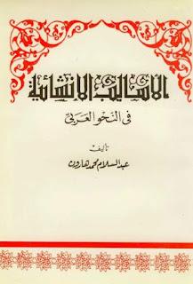 al-Asalib al-Insyaiyah Fi al-Nahwi al-Arabi PDF