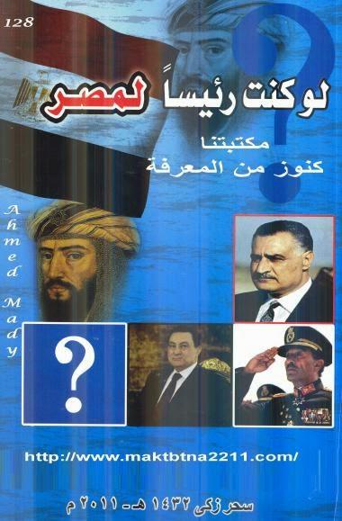 كتاب لو كنت رئيساً لمصر ـ سحر زكي pdf