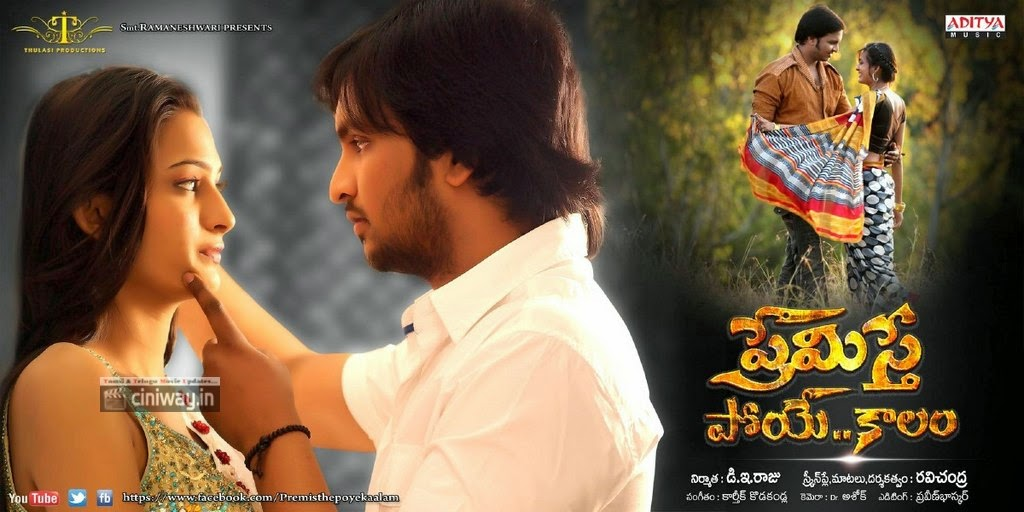 Premisthe Poye Kalam Wallpapers
