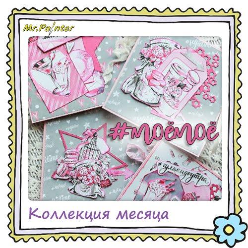 """Коллекция месяца """"#Моёмоё"""""""