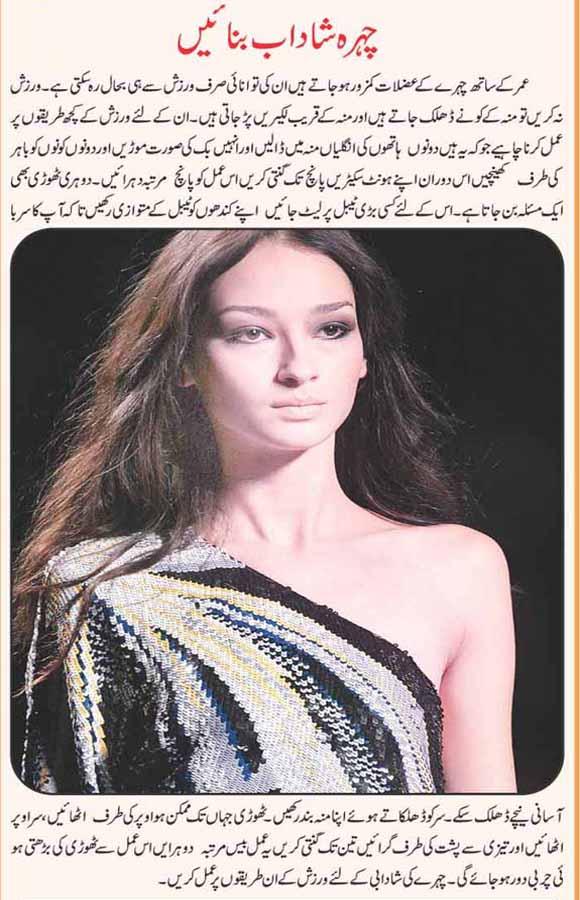 face tips in urdu