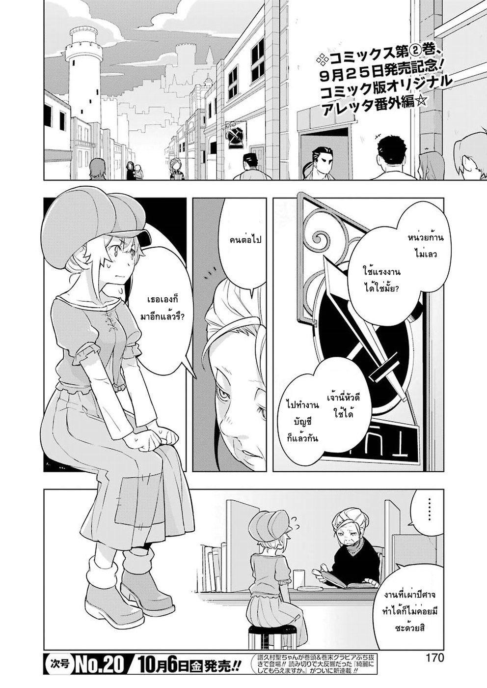 Isekai Shokudou ตอนที่ 13 TH แปลไทย