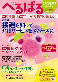 へるぱる 2017春号