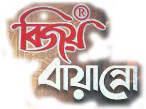 Download Bijoy 52 crack, Download Bijoy 52, full version,