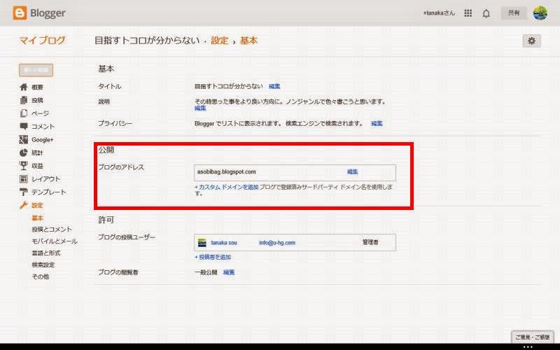 グーグル Bloggerに独自ドメインを設定1