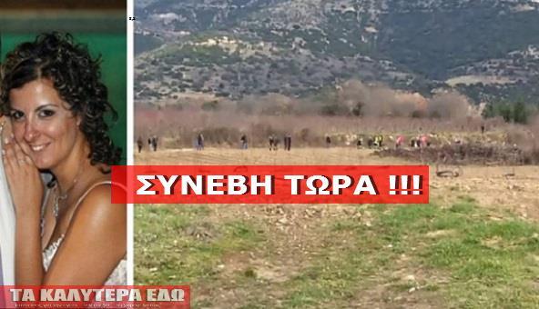 ΔΕΙΤΕ ΒΙΝΤΕΟ | Βρέθηκε ΔΟΛΟΦΟΝΗΜΕΝΗ σε χωράφι η 37χρονη μητέρα απο την Κοζάνη!!