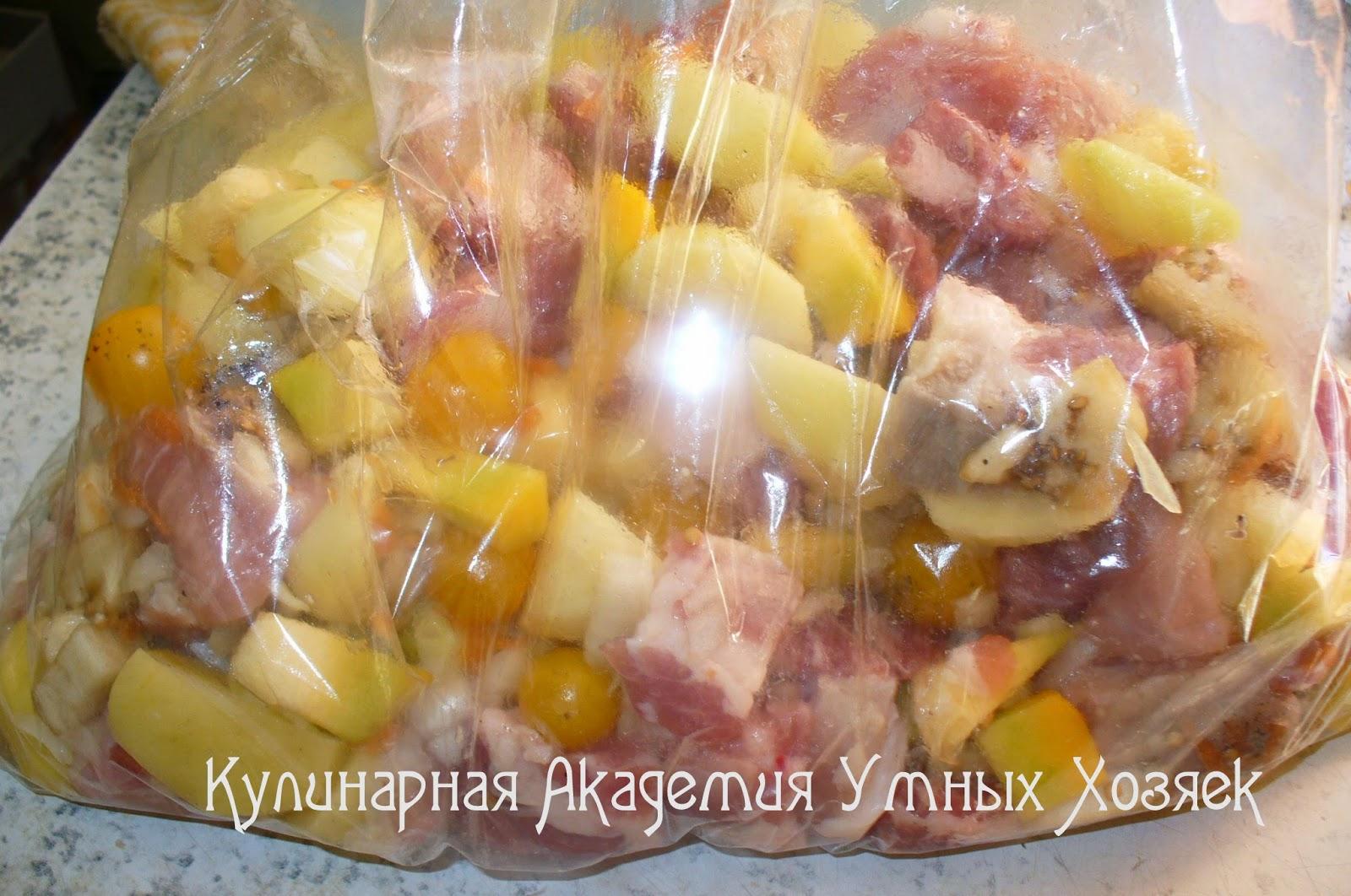 свинина и овощи в рукаве