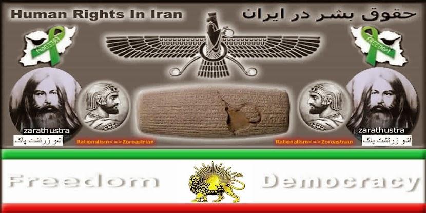 Human Rights situation in Iran -----------------------  وضعیت حقوق بشر در ایران